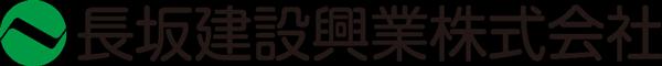 長坂建設興業株式会社
